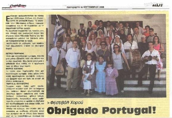 Πορτογαλία Montemor-o-Novo