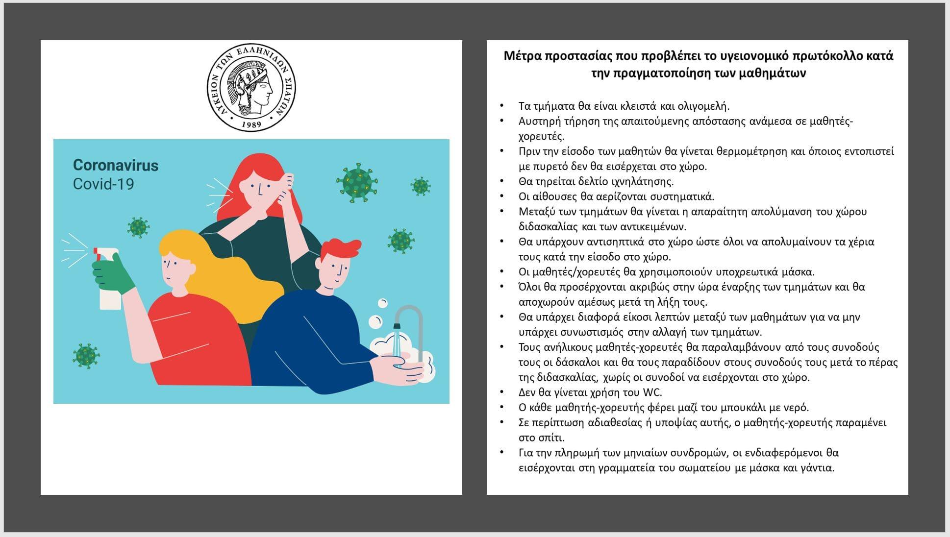 Μέτρα προστασίας που προβλέπει το υγειονομικό πρωτόκολλο κατά την πραγματοποίηση των μαθημάτων